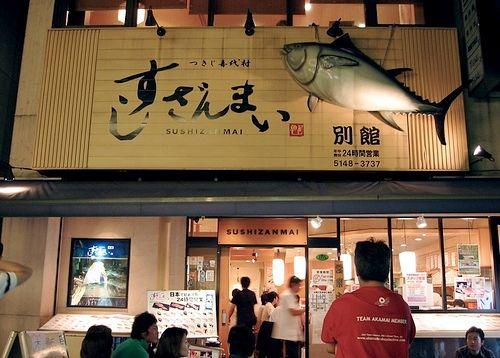 Komuro sushi tokyo